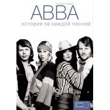 ABBA. История за каждой песней.