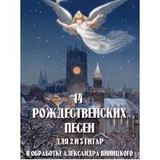 14 рождественских песен для 2-х и 3-х гитар в обработке Александра Виницкого