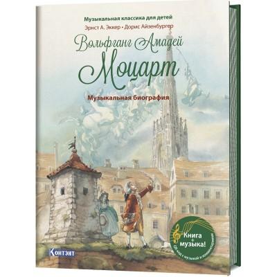 Музыкальная классика для детей. Вольфганг Амадей Моцарт с QR кодом (без CD)