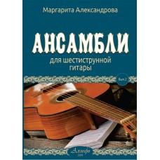 Ансамбли для шестиструнной гитары. Выпуск 2