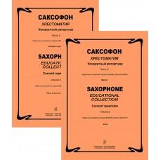Саксофон. Хрестоматия. Часть 2. Концертный репертуар. Средние и старшие классы ДМШ и ДШИ.  Клавир и партия