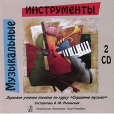 Музыкальные инструменты. Звуковое учебное пособие по курсу «Слушание музыки» (+2CD).