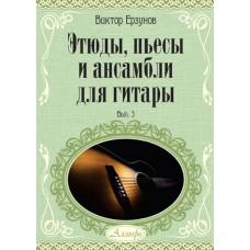 Этюды, пьесы и ансамбли для гитары.В.3