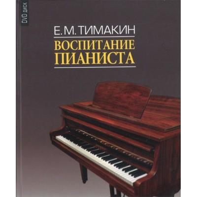 Воспитание пианиста (+ DVD)