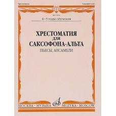 Хрестоматия для саксофона-альта. 4–5 годы обучения. Пьесы, ансамбли
