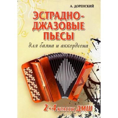 Эстрадно-джазовые пьесы. 2 - 4 классы ДМШ. Для баяна и аккордеона. Учебно-методическое пособие