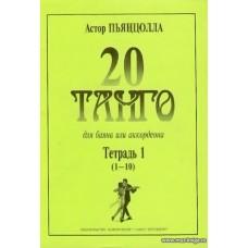 20 танго. Для баяна или аккордеона. В двух тетрадях. Тетрадь 1.