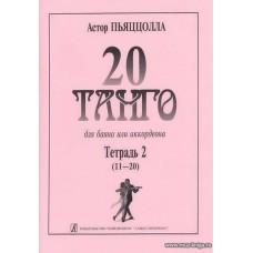 20 танго. Для баяна или аккордеона. В двух тетрадях. Тетрадь 2.