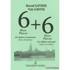 6+6. Пьесы для детей и юношества (баян, аккордеон).