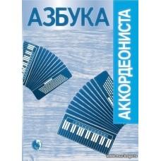 Азбука аккордеониста. Начальное обучение.