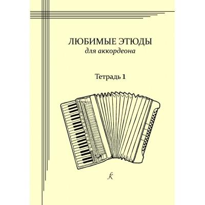 Любимые этюды. Сборник этюдов для аккордеона. Часть 1. Младшие классы