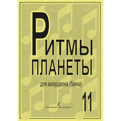 Ритмы планеты. Выпуск 11. Для аккордеона (баяна)
