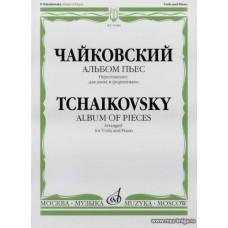 Альбом пьес. Переложение для альта и фортепиано.