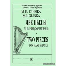 Две пьесы для арфы (фортепиано).
