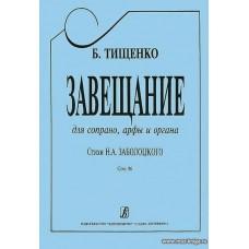 Завещание. Стихи Н. Заболоцкого. Для сопрано, арфы и органа. Соч.96.
