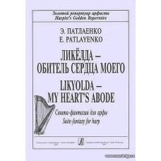 Ликелда - обитель сердца моего. Фантазия для арфы.