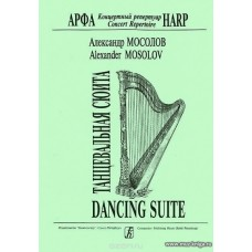 Танцевальная сюита. Арфа - концертный репертуар.
