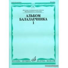 Альбом балалаечника. Вып.1.