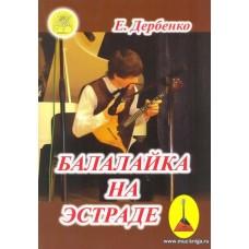 Балалайка на эстраде. Сборник пьес для балалайки в сопровождении фортепиано для учащихся ДМШ, ДШИ, музыкальных колледжей.