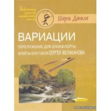 Вариации. Переложение для блокфлейты, флейты или гобоя Сергея Великанова.