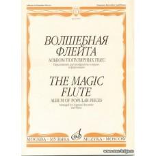 Волшебная флейта. Альбом популярных пьес. Для блокфлейты-сопрано и фортепиано.