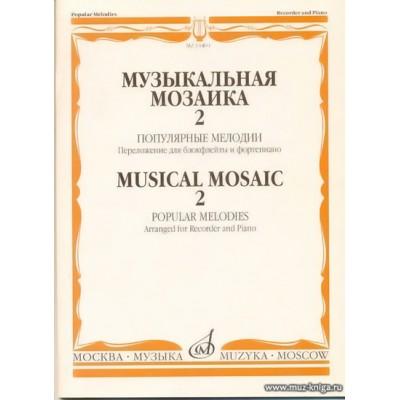 Музыкальная мозаика-2. Популярные мелодии. Переложение для блокфлейты и фортепиано.