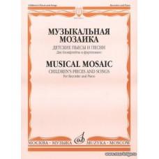Музыкальная мозаика. Детские пьесы и песни для блокфлейты и фортепиано.