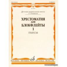 Хрестоматия для блокфлейты 1-3 кл. ДМШ. Ч.1. Пьесы.