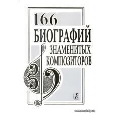 166 биографий знаменитых композиторов.