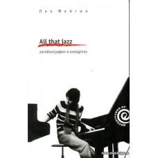 All that jazz. Автобиография в анекдотах.