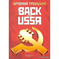 Back in the USSR.