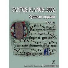 Cantus Planus 2002. Русская версия. Т.1.