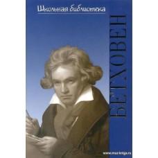 Людвиг ван Бетховен: В поединке с судьбой. Школьная библиотека.