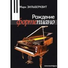 Рождение фортепиано.
