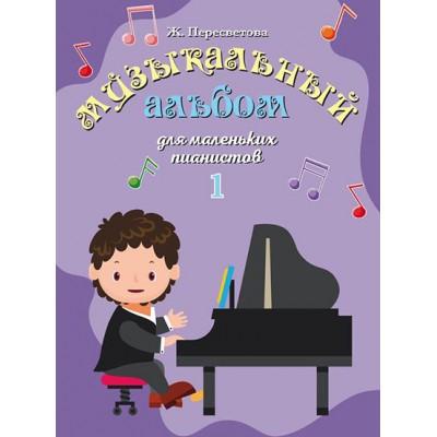 Музыкальный альбом для маленьких пианистов. Тетрадь 1.