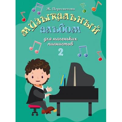 Музыкальный альбом для маленьких пианистов. Тетрадь 2.