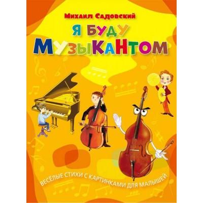 Я буду музыкантом. Весёлые стихи с картинками для малышей.