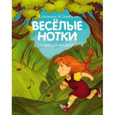 Весёлые нотки. Сказки для малышей: Для чтения взрослыми детям.