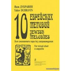 10 еврейских мелодий. Для смешанного хора a capella.