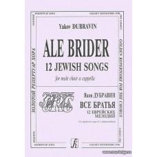 Ale Brider (Все братья) 12 еврейских мелодий для мужского хора без сопровождения.