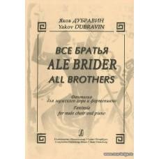 Ale Brider (Все братья) Фантазия для мужского хора и фортепиано.
