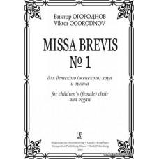 Missa Brevis №1 для детского (женского) хора и органа.