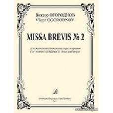 Missa Brevis №2. Для женского (детского) хора и органа.
