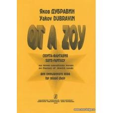 OT A ZOY. Сюита-фантазия на темы еврейских песен (для смешанного хора).