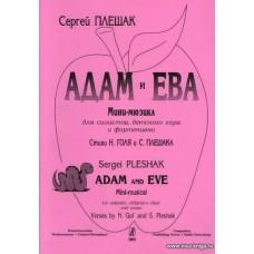 Адам и Ева. Мини-мюзикл для солистов, детского хора и ф-но. Стихи Н.Голя и С.Плешака.