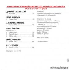 Антология фортепианной музыки русских и советских композиторов . Часть 1 (1917–1991). Диск 5.