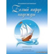 Белый парус надежды. Сборник песен для детского хора в сопровождении фортепиано.