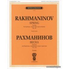 Весна. Кантата. Соч.20. Для баритона, смешанного хора и оркестра.
