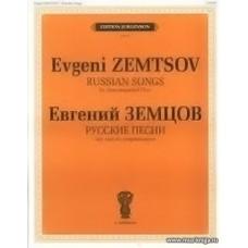Русские песни:  Для хора без сопровождения.