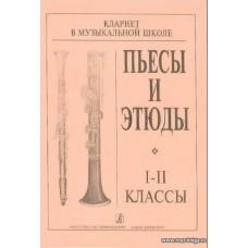 Кларнет (саксофон) в муз.школе. Пьесы и этюды. I-II классы